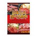 A3パネル日本三大選べる和牛