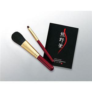 熊野化粧筆セット 筆の心 KFi-50R - 拡大画像