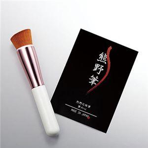 熊野化粧筆 リキッドブラシ KFi-35LB