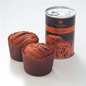 缶deボローニャ チョコレート 9040 - 拡大画像