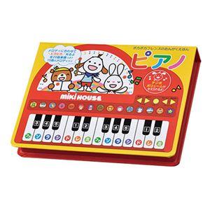 おんがくえほん ピアノ 17-1332-357
