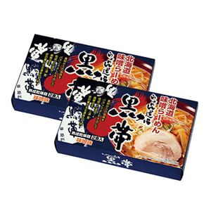 「黒帯本店」味噌らーめん4食 CLK2-01 - 拡大画像