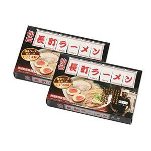 仙台「長町ラーメン」醤油味4食 CLK2-12 - 拡大画像