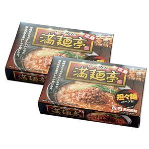 広島「満麺亭」担々麺4食 CLK2-11 - 拡大画像