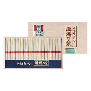 手延素麺「揖保乃糸」上級品 TS-30