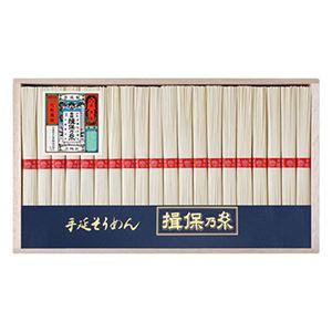 手延素麺「揖保乃糸」上級品 TS-50 - 拡大画像