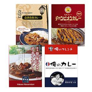 ご当地カレーセット4食 FCN-4 - 拡大画像