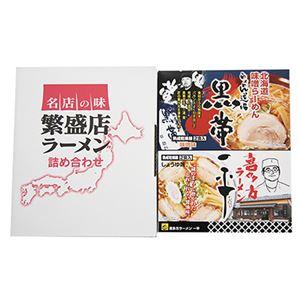全国繁盛店ラーメンセット4食 CLKS-01 - 拡大画像