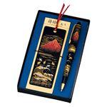 漆芸ボールペン&しおりセット M15799 赤富士