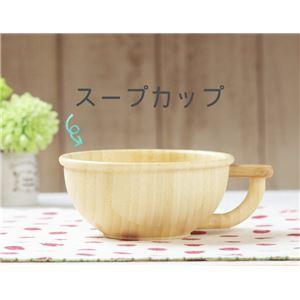 agney*(アグニー) スープカップセット AG-052S - 拡大画像