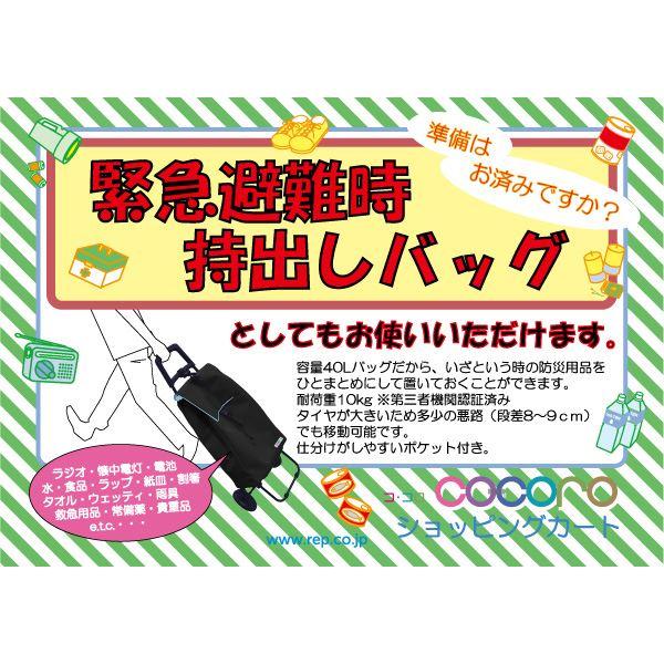 【cocoro (ココロ)】FLOWER(フラワー) ショッピングカートチェアー/ブラック