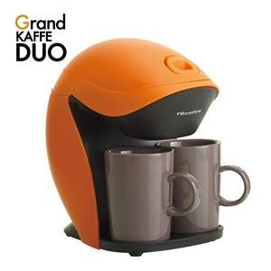 recolte(レコルト) Grand KAFFE DUO(グラン カフェデュオ)/Orange(オレンジ) GKD-1(OR) - 拡大画像