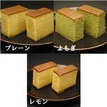 長崎産カステラ 3種