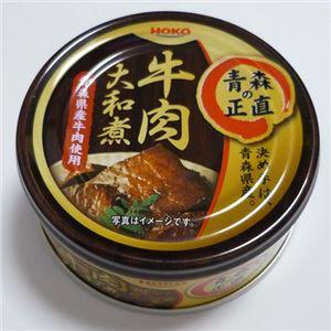 国産牛肉大和煮12缶