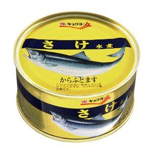 さけ水煮缶 24缶 - 拡大画像