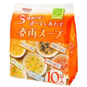 春雨スープ5種60食セット 2セット(計120食) - 拡大画像