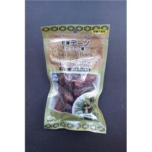 デーツ(ピアロム種・ナツメヤシの実) 1袋 - 拡大画像