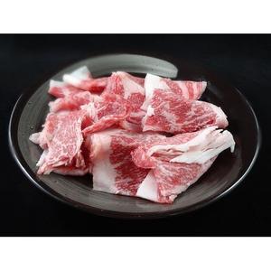 黒毛和牛 切り落とし 【1kg】 肩肉・バラ肉・モモ等 小分けタイプ 個体識別番号表示 牛肉 精肉 - 拡大画像