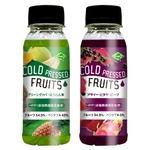 【×2セット】 コールドプレスフルーツセット/飲料 【2種・各8本】 非加熱 冷凍保存お届け