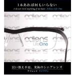 シニアレンズ/インスタントメガネ 【ブルー】 近視・遠視・老眼対応 度数調整可 『adLens アドレンズ ライフワン』
