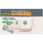 超音波ネズミ撃退器/害獣駆除 【電池式】 軽量 ナイトセンサー機能