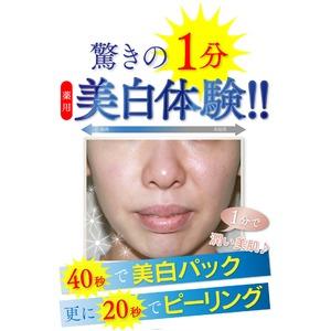 薬用美白革命/薬用ピーリングジェル 【医薬部外品】 全身用 日本製 - 拡大画像