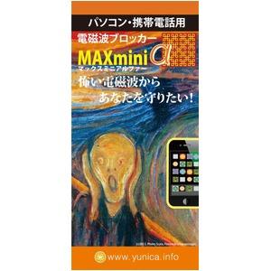 電磁波ブロッカー/電磁波対策 【MAXMiniα】 日本製 - 拡大画像