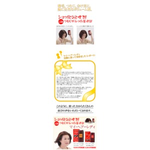 マイ・ヘアー レディ/ヘアケア用品 【ダークブラウン 20g】 植物性 シャンプーできれいに落とせる 日本製