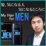 マイヘアフォーメン/噴射式増毛スプレー 【ダークブラウン】 20g 約1.5ヶ月分 日本製