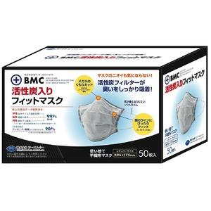 BMC活性炭入りフィットマスク 【50枚×2個セット】 ノーズフィッター採用 メガネのくもりカット - 拡大画像