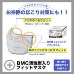 BMC活性炭入りフィットマスク 【50枚×2個セット】 ノーズフィッター採用 メガネのくもりカット border=