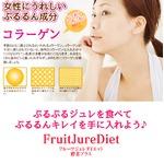 フルーツジュレダイエット酵素プラス/置き換えダイエット 【8袋】 マンゴー・バナナ・パイナップル・ピーチ味