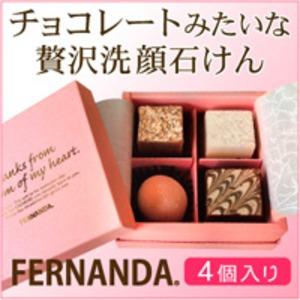 サボン エ スウィーツプチギフト/チョコレート型洗顔石けん 【4個入り】 100%自然素材 『フェルナンダ』 - 拡大画像