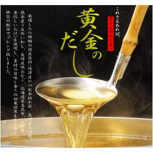 黄金のだし/和風出汁パック 【120包】 日本製