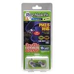 【5個セット】 ノーズマスクピット/鼻マスク 【スーパー Sサイズ 3個入】 花粉症対策 繰り返し洗って使える