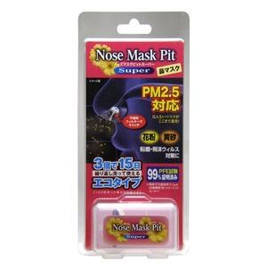 【5個セット】 ノーズマスクピット/鼻マスク 【スーパー Fサイズ 3個入】 花粉症対策 繰り返し洗って使える - 拡大画像