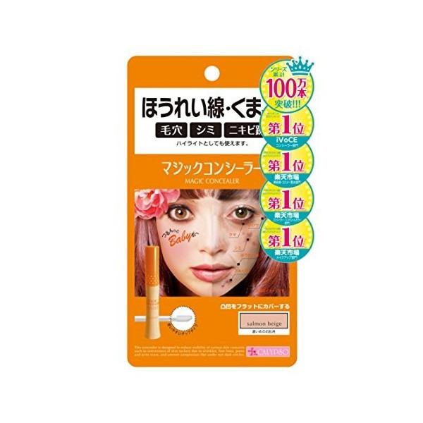【3個セット】 マジックコンシーラー/ハイライト 【サーモンベージュ】 6g アクアキューブ 日本製 『カリプソ』