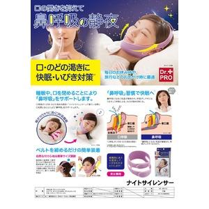 ナイトサイレンサー/いびき対策ベルト 【2個セット】 鼻呼吸サポート