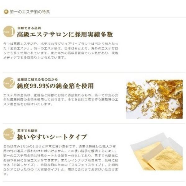 【3個セット】 金華ゴールドエステ箔/金箔シートマスク 【24K 1/6サイズ 5枚入】 純金箔 日本製