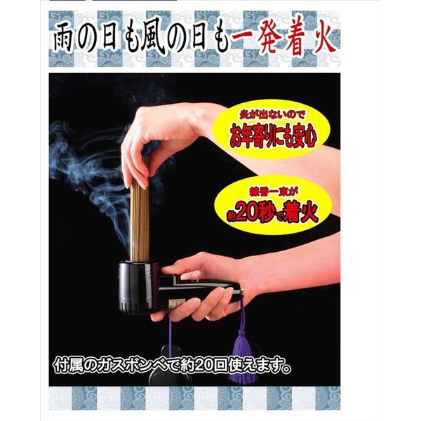 線香着火器/お墓参り用品 【ボンベ付き】 ガス充填式 日本製 『ご先祖まいり』