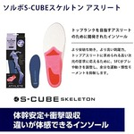 ソルボS-CUBEスケルトン/インソール 【アスリート Lサイズ】 体幹安定 衝撃吸収 border=