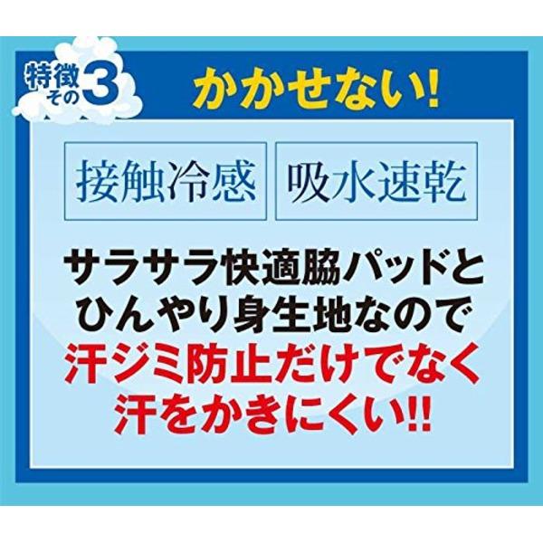 ワキサラパーフェクトAIR/超極薄インナー 【2個セット/S〜Mサイズ】 接触冷感 吸水速乾 フレンチ袖