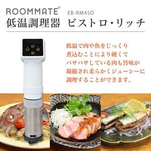 ROOMMATE 低温調理器 ビストロ・リッチ EB-RM45D - 拡大画像