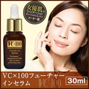 VC×100 フューチャーインセラム 30ml  - 拡大画像