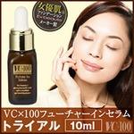 VC×100 フューチャーインセラム トライアル:10ml【2個セット】