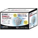 BMC活性炭入りフィットマスク 【50枚入】 ノーズフィッター採用 メガネのくもりカット