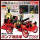 ドイツ ヴィルヘルム・シュレッダー社 蒸気エンジン付消防ポンプ車(Model D305) - 縮小画像2
