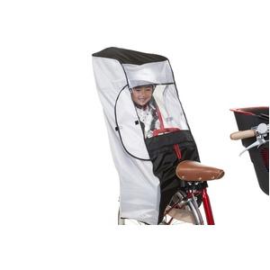 自転車カバー/ヘッドレスト付き後ろ子供のせ用 風防レインカバー 【OGK】 RCR-001 〔自転車パーツ/アクセサリー〕 - 拡大画像