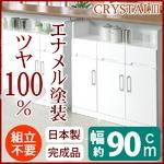 カウンター下キッチンキャビネット 幅90cm 可動棚/天井突っ張りアジャスター付き 日本製 ホワイト(白) 【完成品】