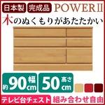 3段チェスト/ローチェスト 【幅90cm】 木製(天然木) 日本製 ナチュラル 【完成品】